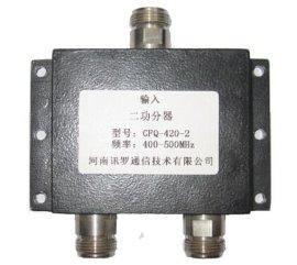 讯罗 功分器 GFQ-420-2 无线对讲系统专用