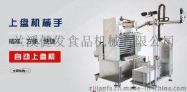 健发——自动上盘机 烤盘自动上架机 可定制