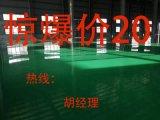 張家港環氧防靜電自流平   環氧地坪  新禾地坪