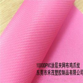 1000DPVC涂层夹网布鸡爪纹 EVA基布 手提包 箱包手袋 水上用品 防水袋 环保防水 抗皱 抗紫外线 耐寒 耐磨强力度