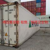40RH冷藏集裝箱