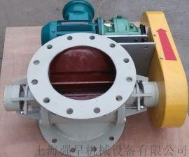 防爆星型卸料阀厂家,上海强旱机械