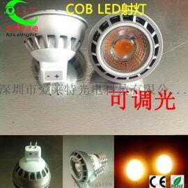 深圳愛萊特新款 5W COB LED射燈 燈杯 可調光 出口歐美