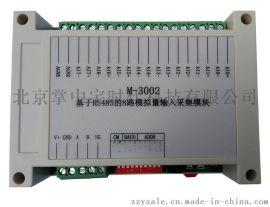 北京掌中宇M-3002 基于Modbus的8路模拟量输入采集模块