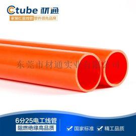 彩色pvc穿线管 阻燃绝缘冷弯电工套管 6分 红蓝线管 家装PVC线管
