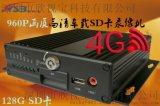 4G高清960P车载SD卡录像机 模拟高清三合一混合输入 GPS 北斗模块记录