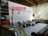 山東噴膠棉生產廠家-大棚被噴膠棉-擋風被噴膠棉