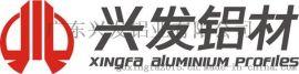 浙江兴发铝材厂家直供铝合金框架支架型材
