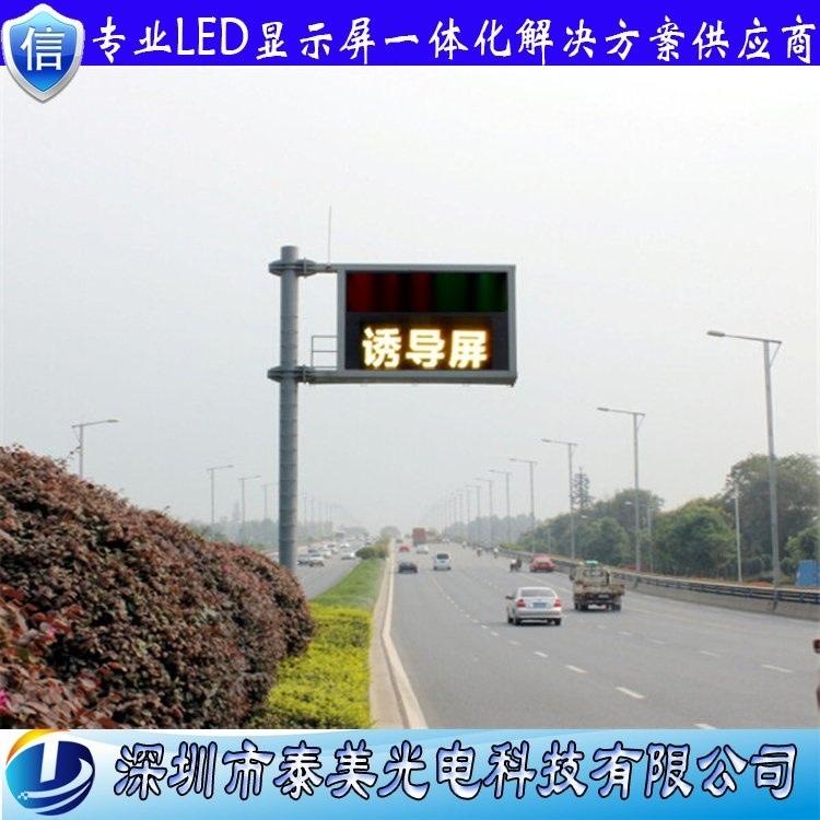 悬臂式可变信息标志 户外P20高亮双色交通屏
