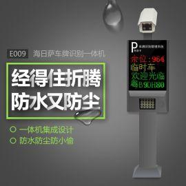 海日萨智能收费管理系统车牌识别一体机系统