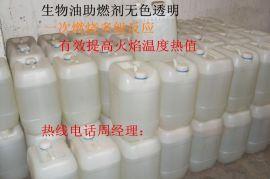 供应生物油助剂蓝白火 成都厂家十年品质专业技术