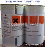 供應義大利萬玲瓏35系列油墨 Hi-Gloss Viny1 光面、PVC印刷油墨