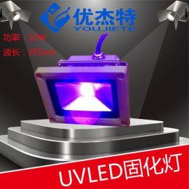 LED UV固化燈 無影膠固化燈大功率紫光395UV固化燈手機屏UV固化燈