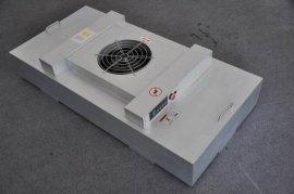 FFU||空气净化机||HEPA高效过滤器
