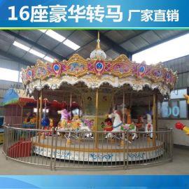 16座豪华转马 儿童广场公园游乐场游乐设备 旋转木马