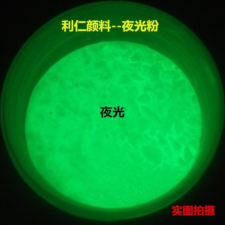 东莞批发零售黄绿色长效夜光粉环保夜光粉稀土夜光粉耐高温夜光粉