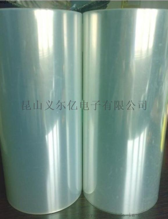 91%高透矽膠PET三層保護膜YPHC02高清低霧保護膜
