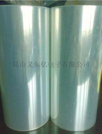 91%高透硅胶PET三层保护膜YPHC02高清低雾保护膜