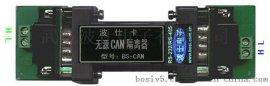 波仕BS-CAN型无源CAN光电隔离器