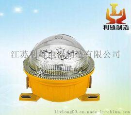 BFC6180长寿防爆灯//免维护LED防爆灯/江苏利雄12w节能型LED防爆灯