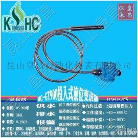 耐高温铠装投入式液位变送器4-20MA酸碱液位传感器水箱水位传感器