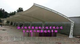 南平PVDF膜布停车棚、石狮T字形膜结构汽车棚
