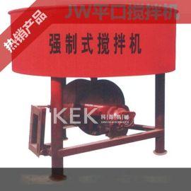 玉溪供应各种规格搅拌机|JW平口混凝土搅拌机|强制立式砂浆搅拌机