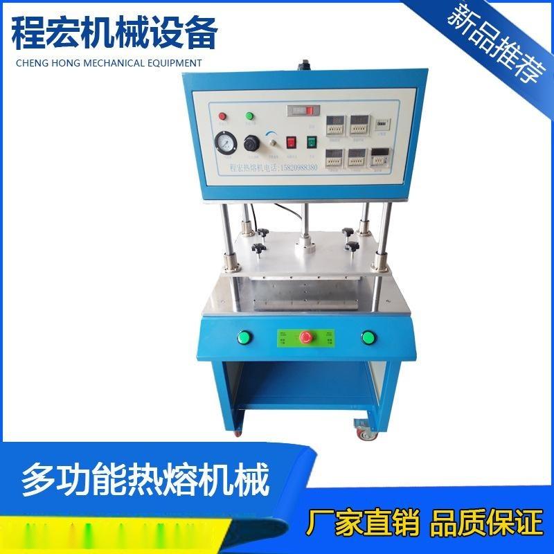 供应程宏多功能热熔机械 预热式热熔机械 热熔机