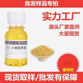 【样品】50ML厂家直供小麦胚芽油 天然植物基础油 手工皂原料