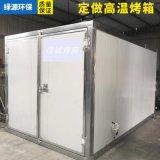 整体式电加热高温烤箱 高温烤房 工业喷塑老化房 喷塑涂装设备