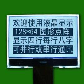 2.8寸单色显示屏COG12864图形点阵(T12864C002)