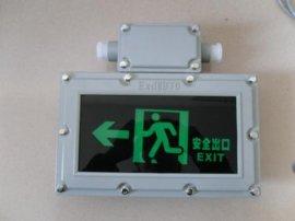 BYY-6W防爆安全出口标志灯,防爆应急指示灯厂家