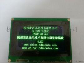 自动灌装秤显示屏,OLED模块,HGS2561281
