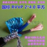 金环球屏蔽电缆 RVVP 2X4.0平方 国标铜芯PVC软护套 厂家批发定制