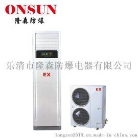 【隆森防爆】BK系列防爆空调器 美的防爆空调机 订做防爆空调器