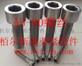 A5-80内六角螺丝
