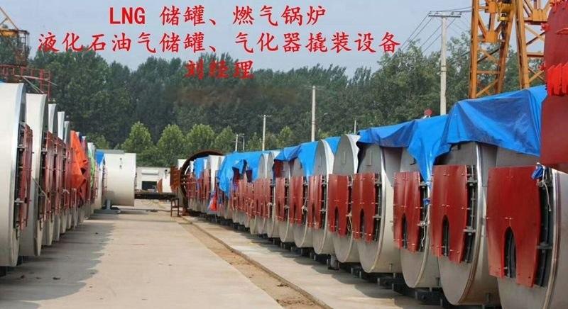 菏泽锅炉15T燃气蒸汽锅炉