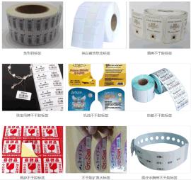 广州 不干胶标签 厂家直销
