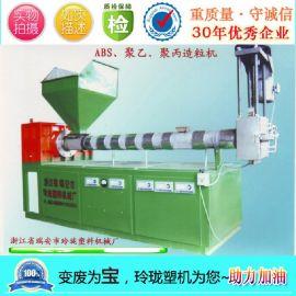 环保回收再生颗粒机 浙江温州ABS工程塑料造粒机