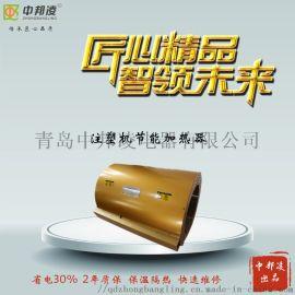 青岛中邦凌YS01永生注塑机高效节能加热圈