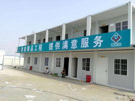 法利莱住人集装箱活动房 彩钢板房 打包箱式办公箱房出租出售