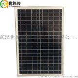 30W單晶太陽能電池板高效率光伏系統專用太陽能板