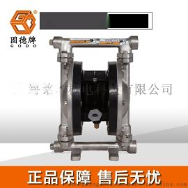 精密零件QBY3-15P316固德牌气动隔膜泵 不锈钢316材质QBY3-15P316FFF固德牌防腐隔膜泵