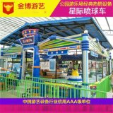 大型儿童游乐设备,儿童游乐设施, 欢乐喷球车游乐设备