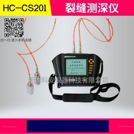 HC-CS201裂缝测深仪