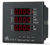 PD204E-9S4  多功能电力仪表