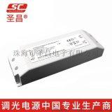聖昌無線遙控調光 線性平滑45W 1400ma 恆流可調ZigBee驅動電源
