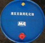煤矿液压支架用浓缩液HFAS15-5乳化油