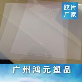 定做PVC胶片高透明PET卷材印刷折盒包装鸿元塑料批发