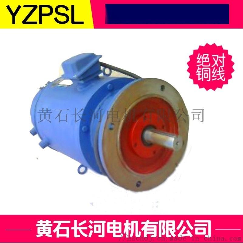 供应YZPSL 18.5KW水冷电机